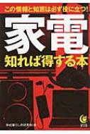 家電知れば得する本 KAWADE夢文庫