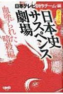 日本史サスペンス劇場 コミック版 血塗られた暗殺編 HMB