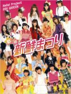Hello!Project 2011 WINTER 歓迎新鮮まつり