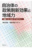 自治体の政策刷新効果と地域力 検証ローカル・デモクラシー