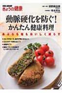 動脈硬化を防ぐ!かんたん健康料理 あぶらも塩もおいしく減らす 別冊NHKきょうの健康