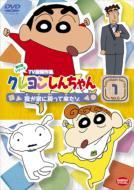 クレヨンしんちゃん TV版傑作選 第6期シリーズ 1 我が家に戻って来たゾ