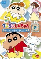クレヨンしんちゃん TV版傑作選 第6期シリーズ 2 カエル取りに行くゾ
