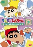 クレヨンしんちゃん TV版傑作選 第6期シリーズ 3 シロとの散歩はハードだゾ
