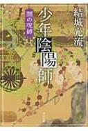 少年陰陽師 闇の呪縛 角川文庫