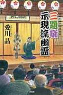 三題噺 示現流幽霊 神田紅梅亭寄席物帳 ミステリー・リーグ