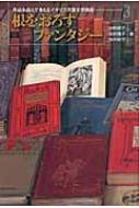 根をおろすファンタジー 作品を読んで考えるイギリス児童文学講座