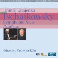 交響曲第6番『悲愴』 キタエンコ&ケルン・ギュルツェニヒ管弦楽団