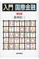 入門国際金融