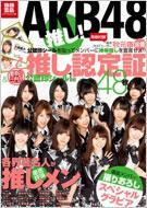 AKB48推し! 別冊宝島