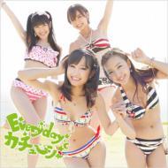 Everyday、カチューシャ (+DVD)【通常盤Type-A】