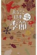 まるごと日本の季節 学研もちあるき図鑑
