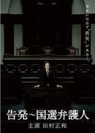 告発〜国選弁護人 DVD BOX