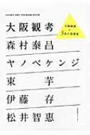 大阪観考 大阪資産×5名の美術家