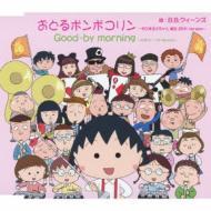 おどるポンポコリン〜ちびまる子ちゃん 誕生 25th Version〜【初回限定盤】