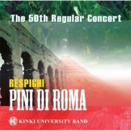 Pini Di Roma-第50回定期演奏会: 近畿大学吹奏楽部