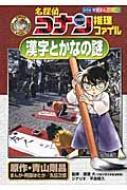 名探偵コナン推理ファイル 漢字とかなの謎 小学館学習まんがシリーズ