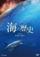 海の歴史 第2回 生物の進化