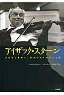 アイザック・スターン すばらしきかな、わがヴァイオリン人生