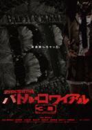 バトル・ロワイアル3D Blu-ray【3D】