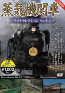 蒸気機関車ベストセレクション Vol.4-2