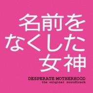 フジテレビ系ドラマ「名前をなくした女神」オリジナル・サウンドトラック