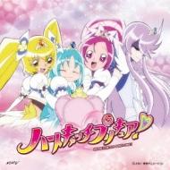 ハートキャッチプリキュア! 「Alright!ハートキャッチプリキュア!」主題歌シングル 【CD+DVD】