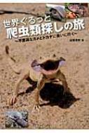 世界ぐるっと爬虫類探しの旅 不思議なカメとトカゲに会いに行く