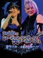 Angelaのミュージック ワンダー★大サーカス5th: 蒼穹のファフナー まるごと全曲ライヴ!!