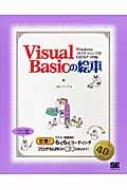 Visual Basicの絵本 Windowsプログラミングがわかる9つの扉
