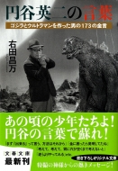 円谷英二の言葉 ゴジラとウルトラマンを作った男の173の金言 文春文庫