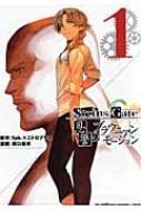 STEINS;GATE恩讐のブラウニアンモーション 1 ファミ通クリアコミックス