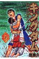 キングダム 22 ヤングジャンプコミックス