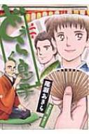 どうらく息子 第2集 ビッグコミックスオリジナル