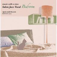 音楽のある風景〜寝室でくつろぐサロン・ジャズ・ヴォーカル