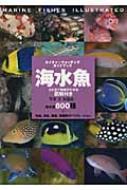 海水魚 ひと目で特徴がわかる図解付き ネイチャーウォッチングガイドブック