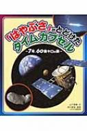 「はやぶさ」がとどけたタイムカプセル 7年、60億キロの旅
