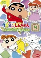 クレヨンしんちゃん TV版傑作選 第6期シリーズ 4 どこへ行っても同じだゾ