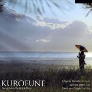 黒船の古歌 Kurofune-songs From The Black Ships: 山田千代美(S)佐藤豊彦 (Lute)Etc