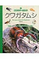 クワガタムシ 昆虫ビギナーズガイド