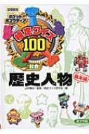 検定クイズ100歴史人物 社会 幕末編 ポケットポプラディア 図書館版