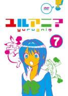 ユルアニ? 7