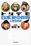 トンデモ日本史の真相 人物伝承編 文芸社文庫