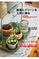 雑貨とグリーンを上手に飾る100のアイデア 私のカントリー別冊