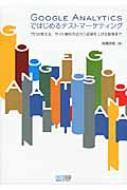 Google Analyticsではじめるテストマーケティング プロが教える、サイト解析方法から成果を上げる施策まで