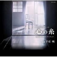 NHKドラマスペシャル「心の糸」オリジナルサウンドトラック