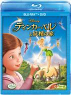 ティンカー・ベルと妖精の家 ブルーレイ+DVDセット
