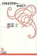 悪霊 2 光文社古典新訳文庫