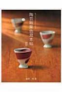もっとつくりたくなる陶芸釉薬色見本帖 2