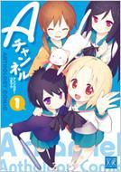 Aチャンネルアンソロジ-コミック 1